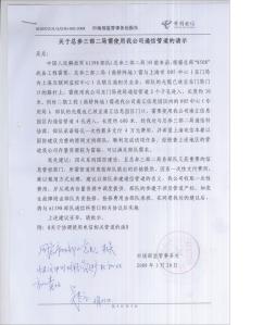 Mandiant報告書内の画像を転載。中国電信の61398部隊への光ファイバー提供のメモ